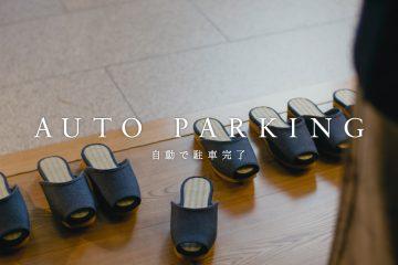 Pantofole automatiche by Nissan, Il Concorso